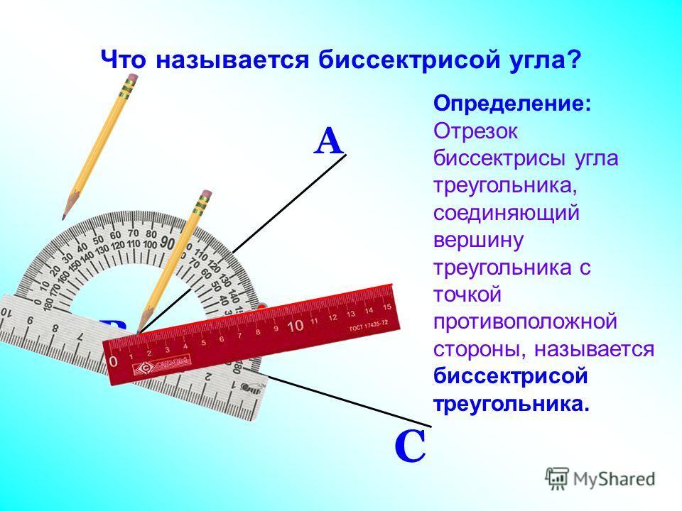 Определение: Отрезок соединяющий вершину треугольника с серединой противолежащей стороны, называется медианой треугольника. Сначала вы найти должны Середину стороны. Ее соединить с вершиной, И вы меня уж получили. Просто все и без обмана. Как зовусь