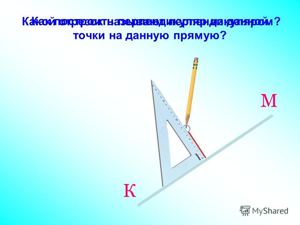 Постройте все биссектрисы данного треугольника. А В С Биссектриса треугольника А я гуляю по углам И их делю напополам. Я в треугольнике прописан. Как зовусь я?