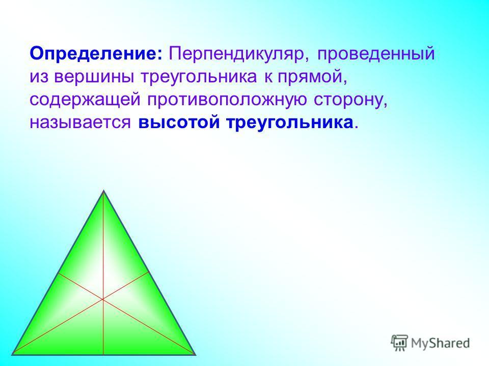 Высота треугольника. Постройте высоты данного треугольника. Знает каждый ученик, Как меня построить. К чему не проведут меня, Всем перпендикулярна я. Отгадай, вопрос простой, Как зовусь я?