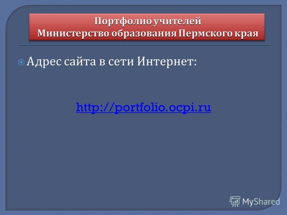 Адрес сайта в сети Интернет : http://portfolio.ocpi.ru