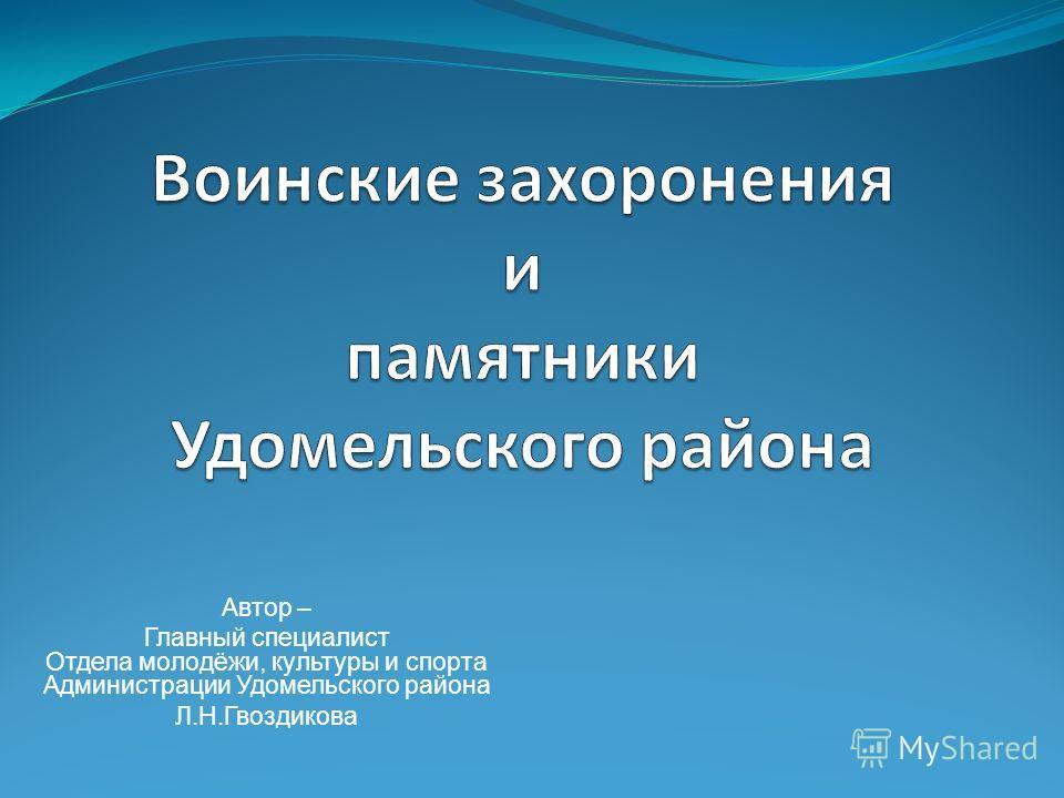 Автор – Главный специалист Отдела молодёжи, культуры и спорта Администрации Удомельского района Л.Н.Гвоздикова