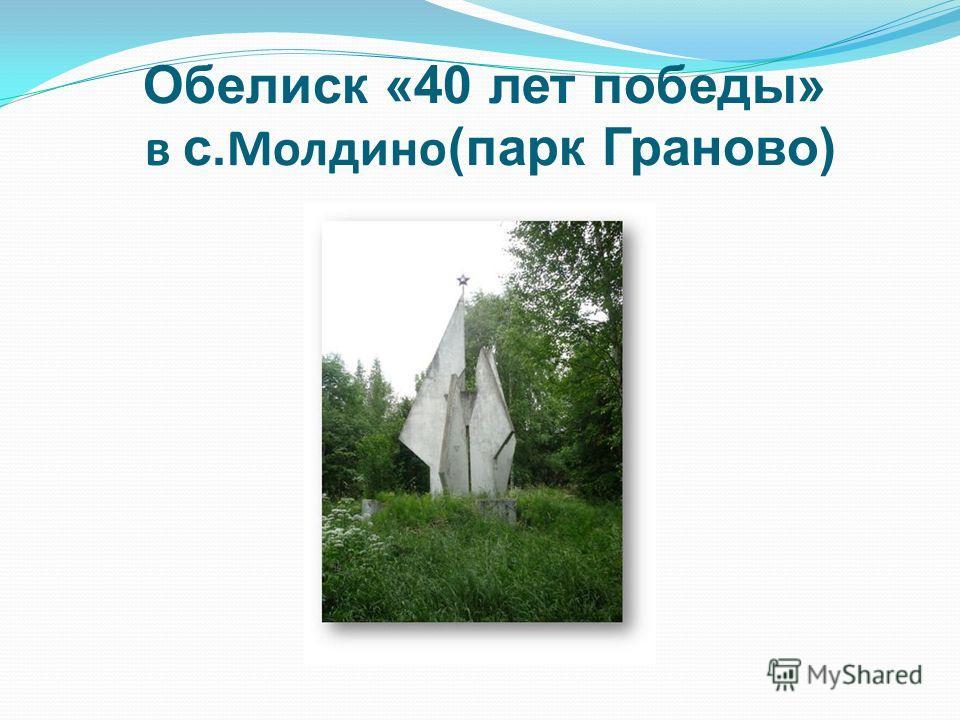 Обелиск «40 лет победы» в с. Молдино (парк Граново)