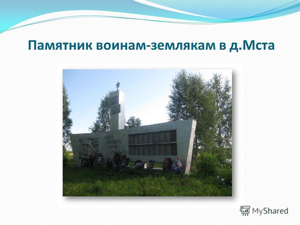 Памятник воинам-землякам в д.Мста