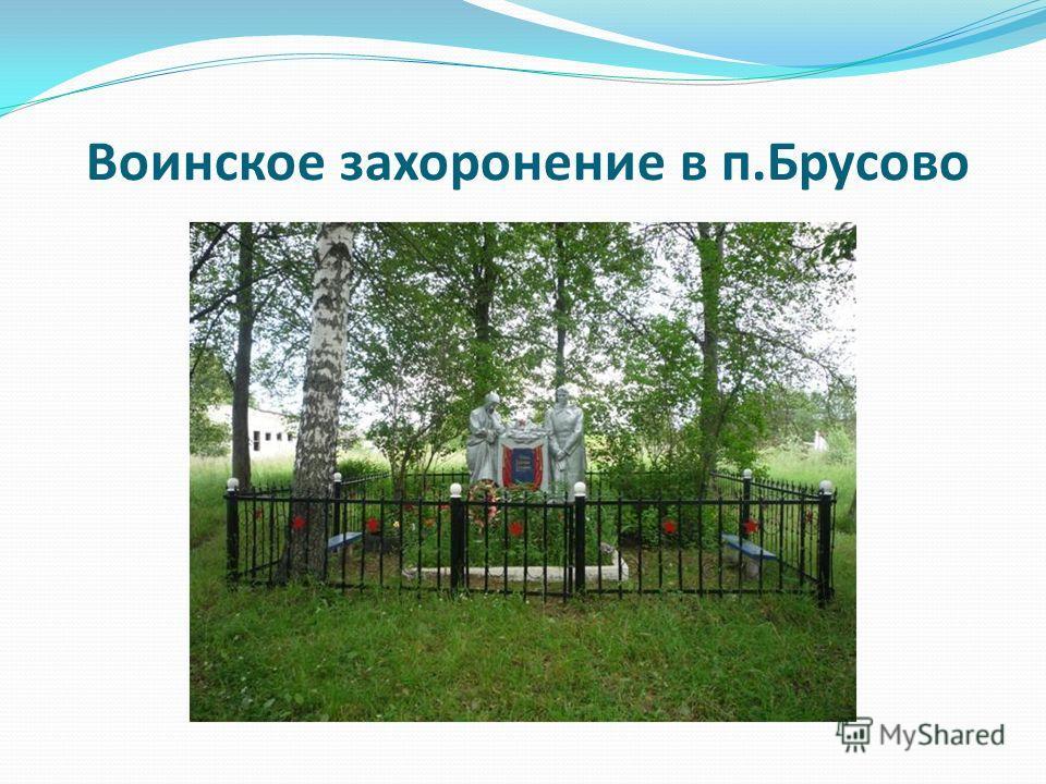 Воинское захоронение в п.Брусово