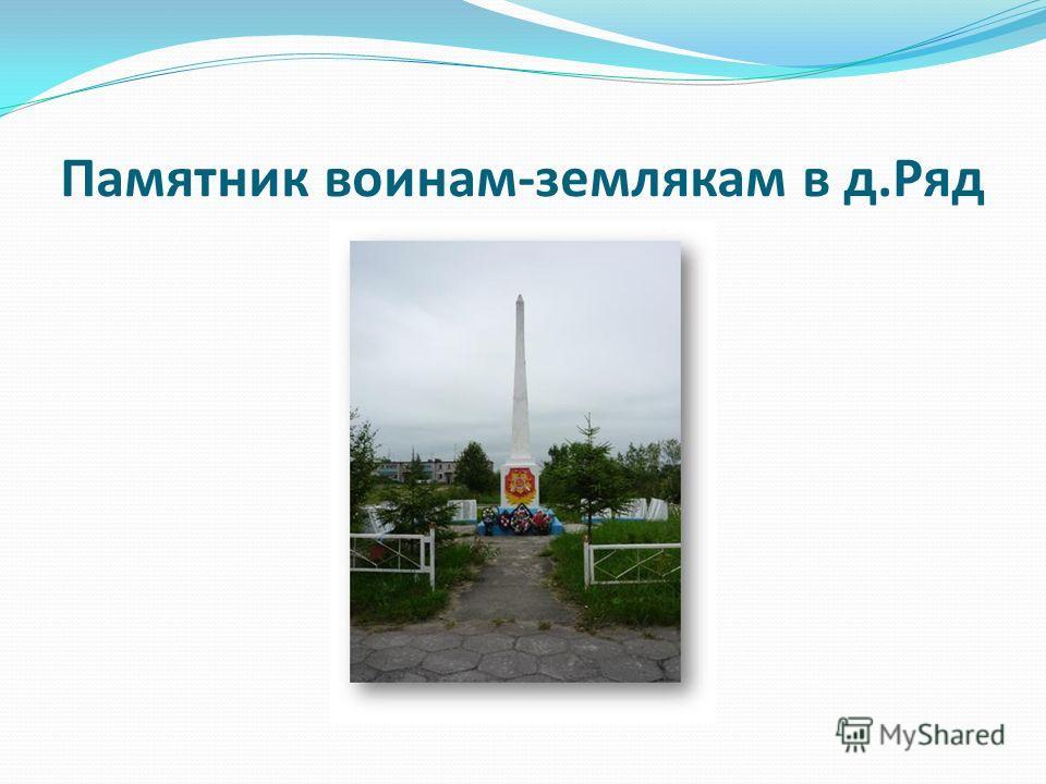 Памятник воинам-землякам в д.Ряд
