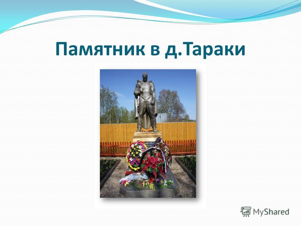 Памятник в д.Тараки