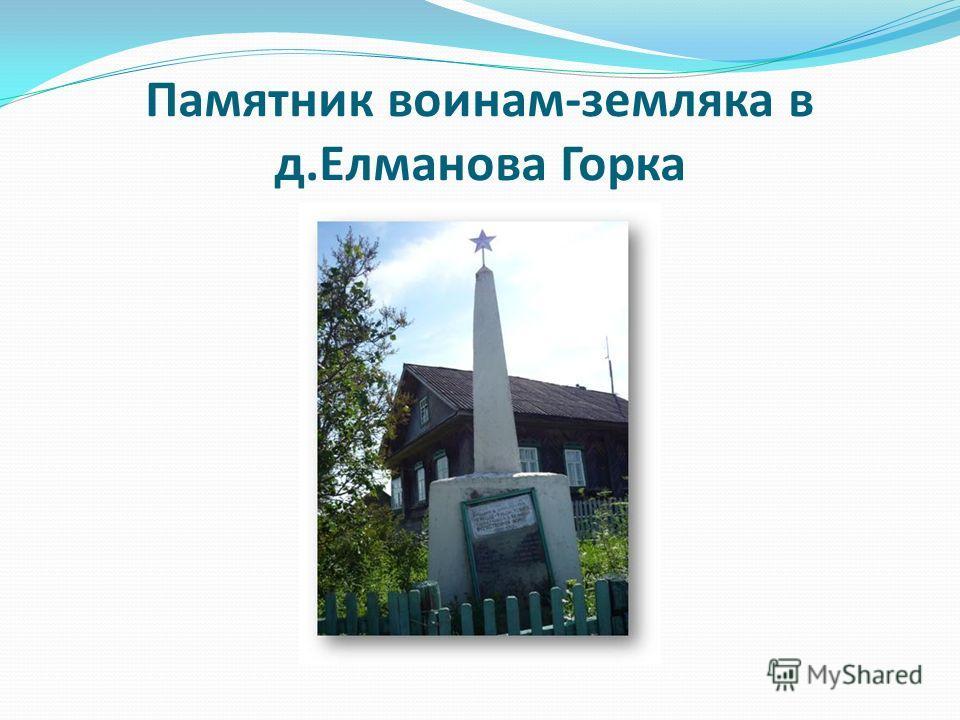 Памятник воинам-земляка в д.Елманова Горка
