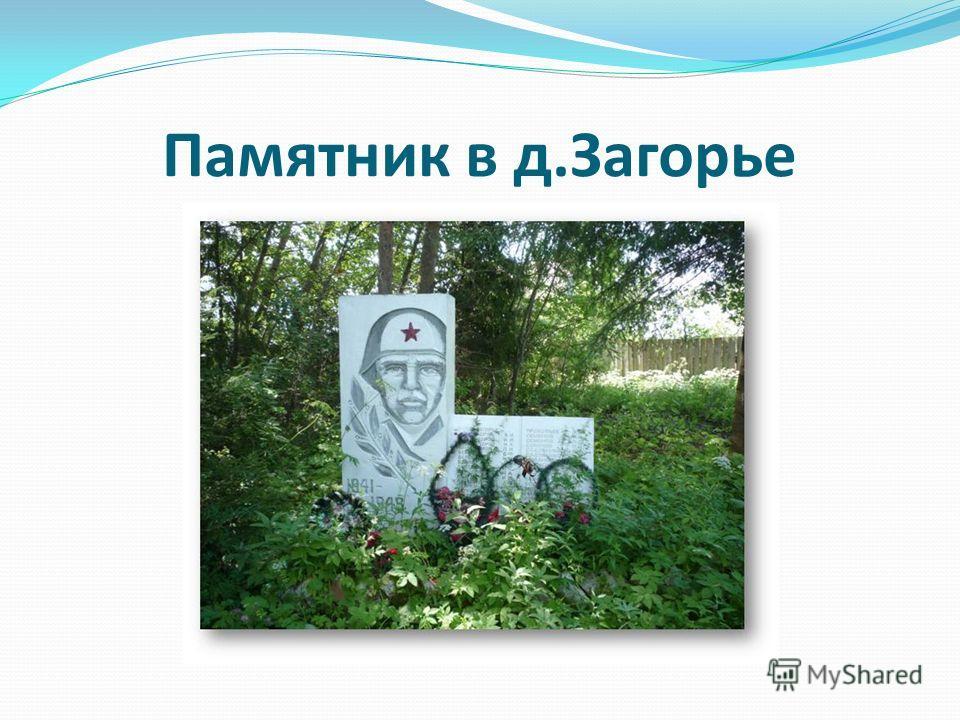 Памятник в д.Загорье