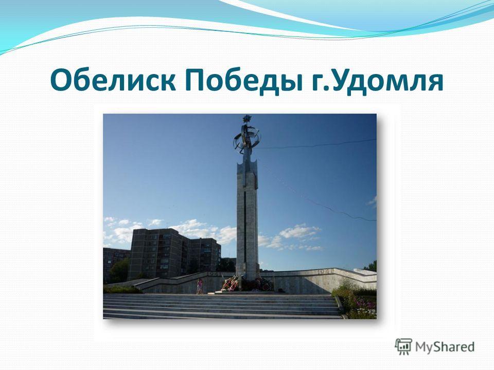 Обелиск Победы г.Удомля