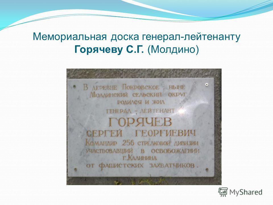 Мемориальная доска генерал-лейтенанту Горячеву С.Г. (Молдино)