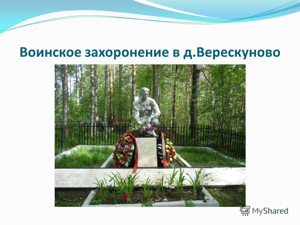 Воинское захоронение в д.Верескуново