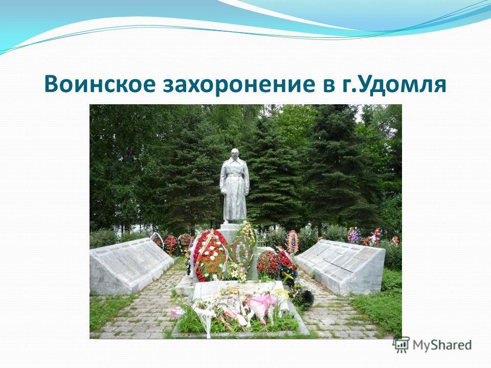 Воинское захоронение в г.Удомля