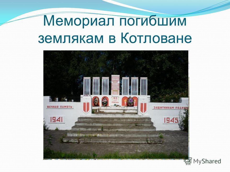 Мемориал погибшим землякам в Котловане