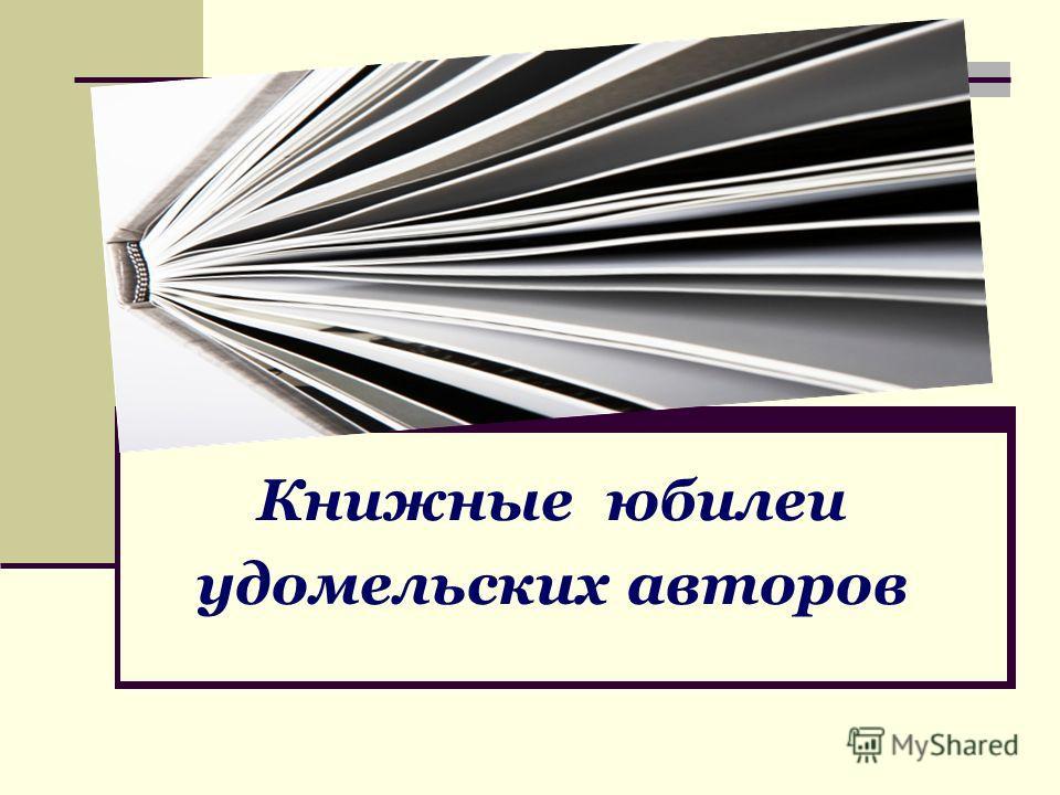 Книжные юбилеи удомельских авторов