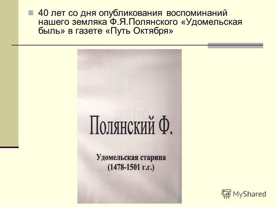 40 лет со дня опубликования воспоминаний нашего земляка Ф.Я.Полянского «Удомельская быль» в газете «Путь Октября»