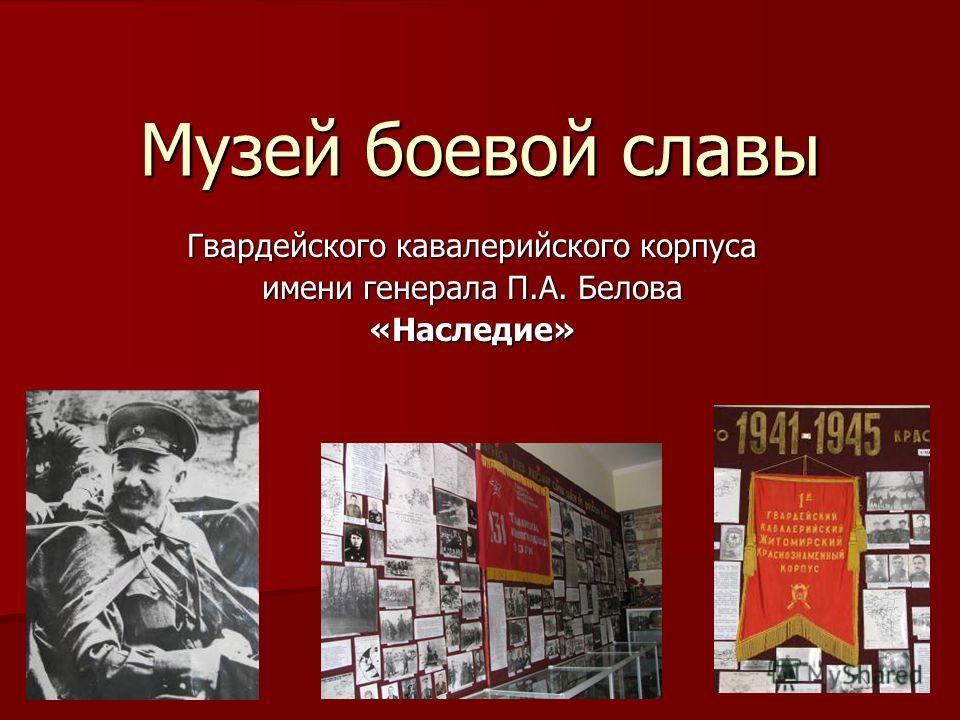 Музей боевой славы Гвардейского кавалерийского корпуса имени генерала П.А. Белова «Наследие»