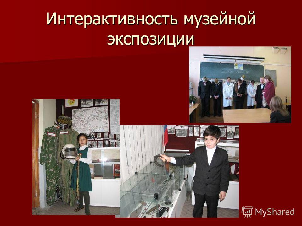 Интерактивность музейной экспозиции