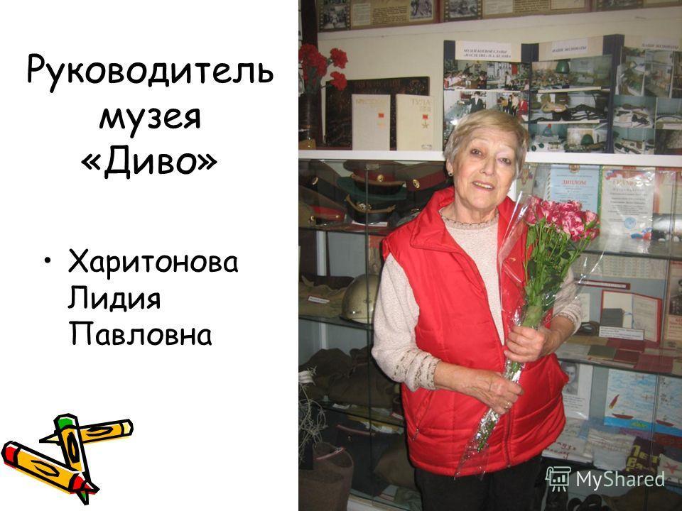 Руководитель музея «Диво» Харитонова Лидия Павловна