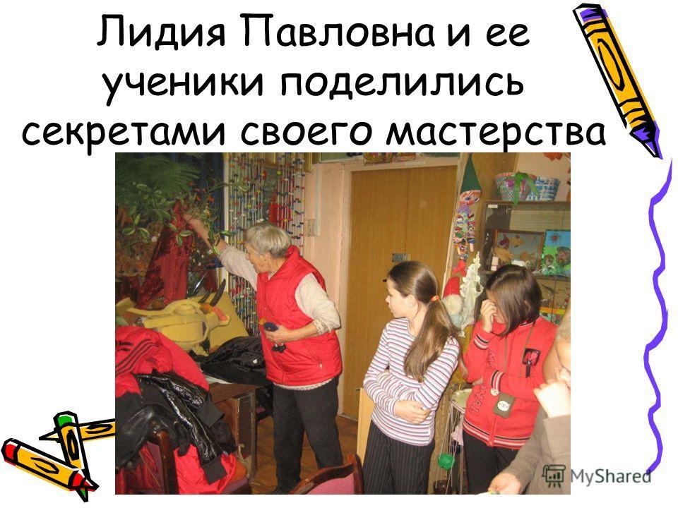 Лидия Павловна и ее ученики поделились секретами своего мастерства