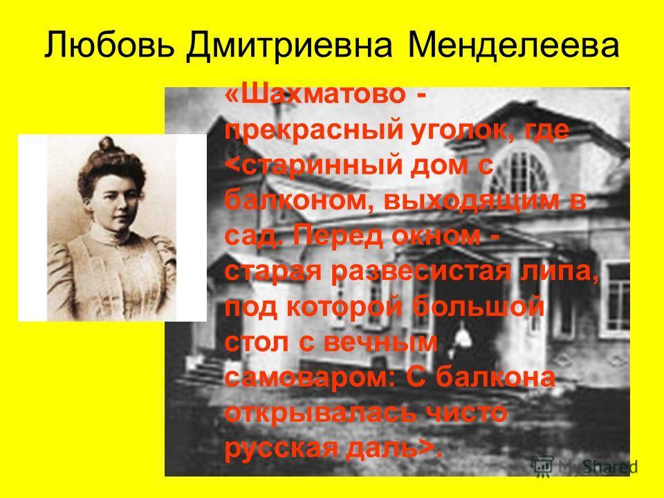 Любовь Дмитриевна Менделеева «Шахматово - прекрасный уголок, где.