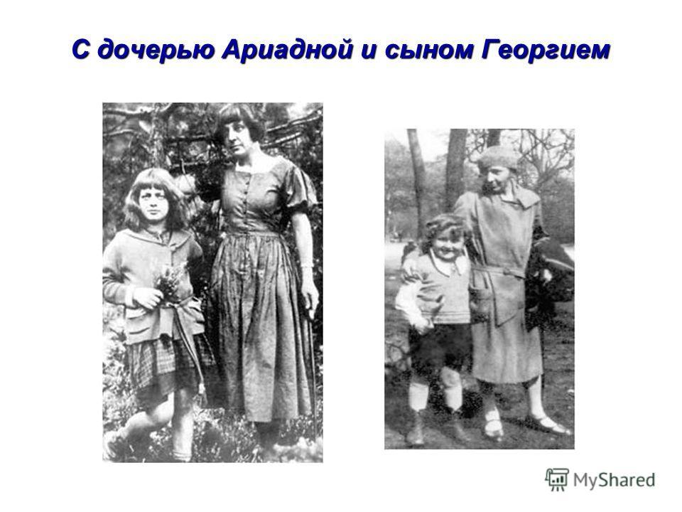 Прага Отношения с эмигрантской средой не сложились. В эмиграции Цветаеву перестают печатать. Она одинока. «Мой читатель, несомненно, в России…» - пишет поэт.