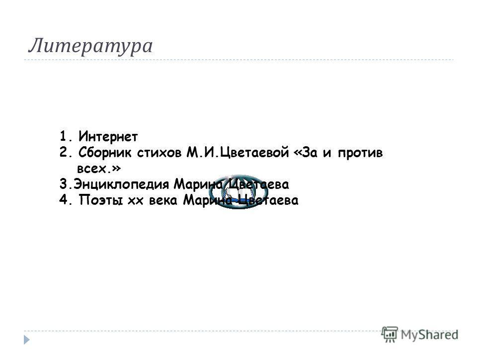 Итоги Мы изучили творчество замечательной поэтессы М. И. Цветаевой. Познакомились с её стихотворениями « Русской ржи от меня поклон,» « Лучина,» « Рассвет на рельсах,» « Тоска по Родине,» « Стихи о Москве,» и цикл антифашистских стихов и проанализиро