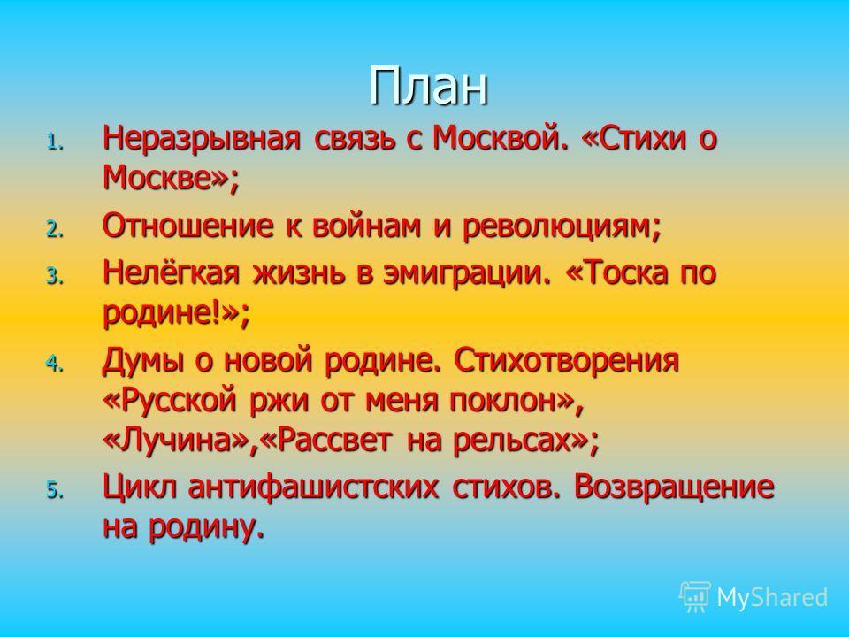 Проблемный вопрос: В чём заключается особенность и своеобразие Цветаевой в отношении к Родине и к переменам, происходящим в России? Проблемный вопрос: В чём заключается особенность и своеобразие Цветаевой в отношении к Родине и к переменам, происходя