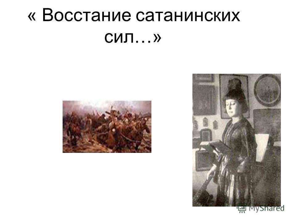 «Стихи о Москве» дают полное представление о её восприятии города. Это прежде всего образы, связанные с православием. Голос города – его бесчисленные колокола: Пока они гремят из синевы – Неоспоримо первенство Москвы.