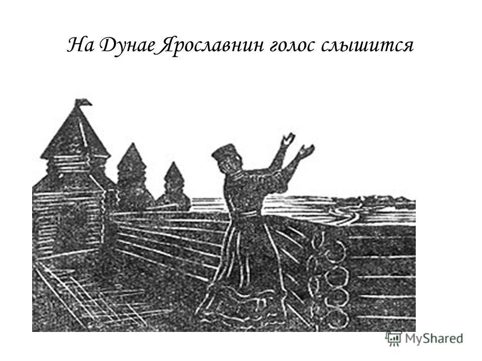 На Дунае Ярославнин голос слышится