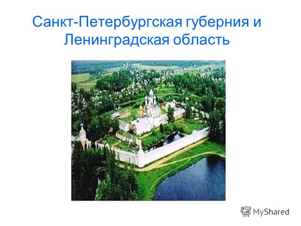 Санкт-Петербургская губерния и Ленинградская область