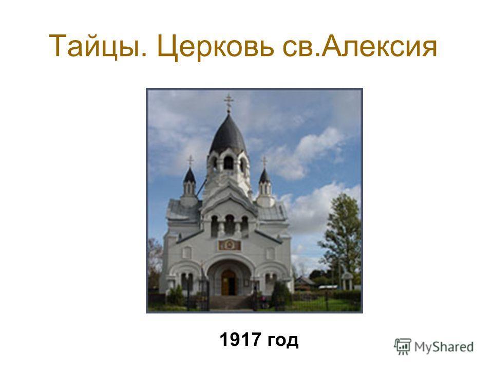 Тайцы. Церковь св.Алексия 1917 год