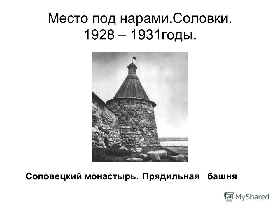 Место под нарами.Соловки. 1928 – 1931годы. Соловецкий монастырь. Прядильная башня
