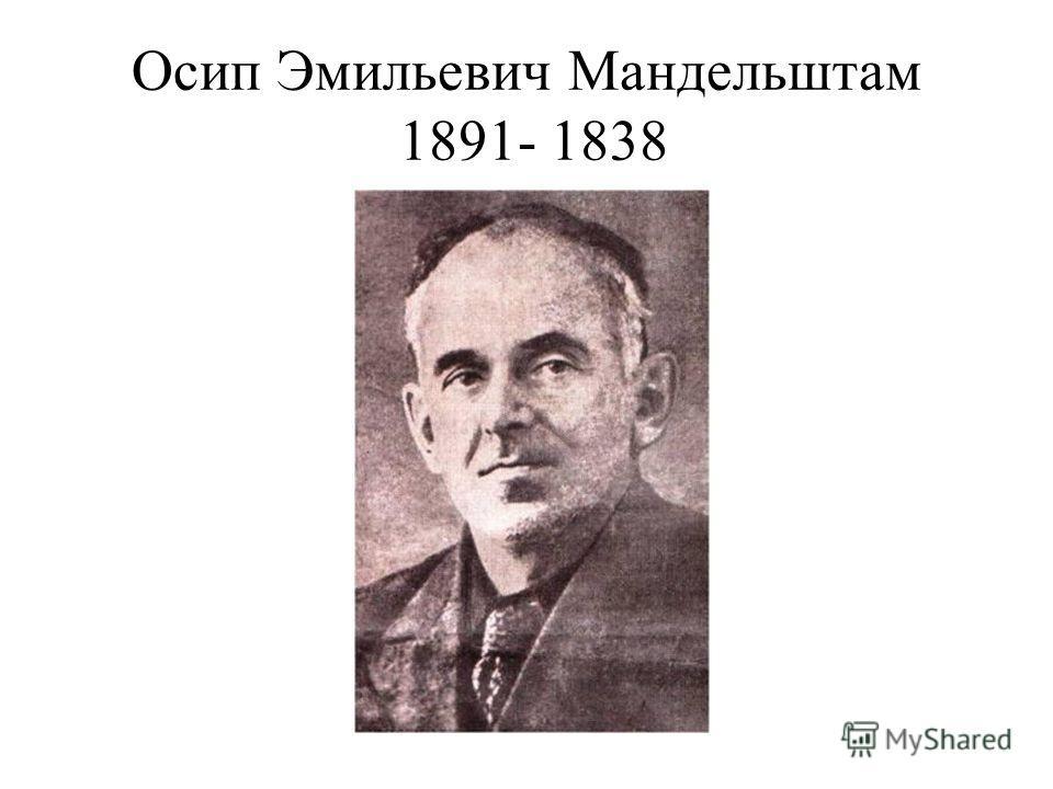 Осип Эмильевич Мандельштам 1891- 1838