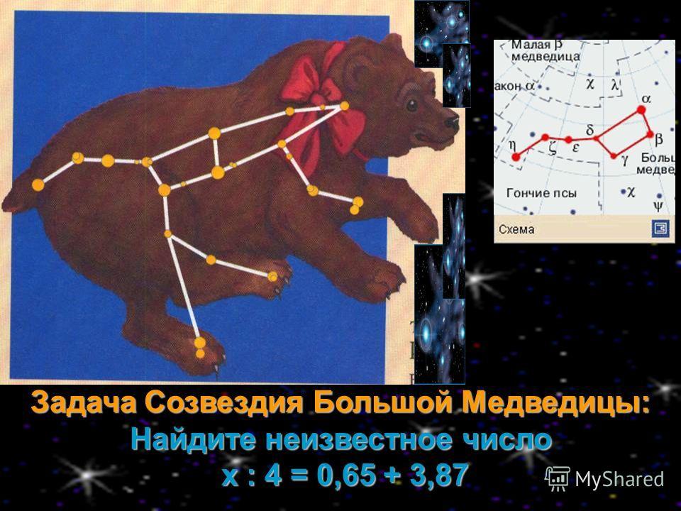 Задача Созвездия Большой Медведицы: Найдите неизвестное число х : 4 = 0,65 + 3,87