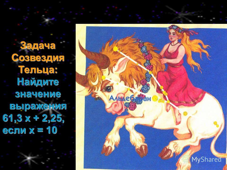 Задача Созвездия Тельца: Найдите значение выражения 61,3 х + 2,25, если х = 10