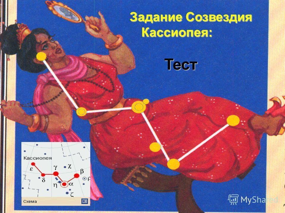 Задание Созвездия Кассиопея: Тест