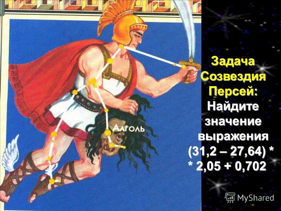 Задача Созвездия Персей: Найдите значение выражения (31,2 – 27,64) * * 2,05 + 0,702