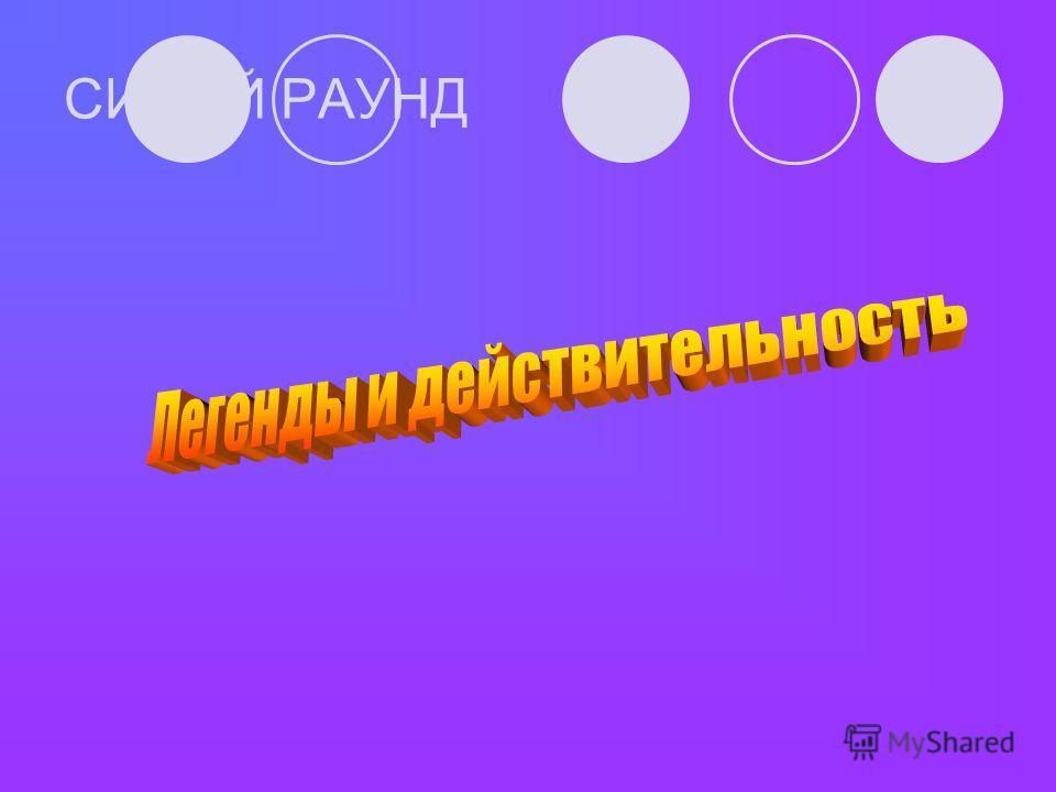 СИНИЙ РАУНД