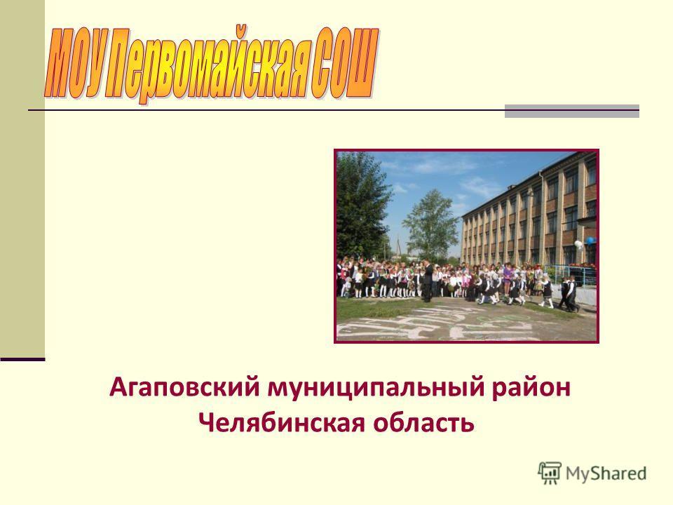 Агаповский муниципальный район Челябинская область