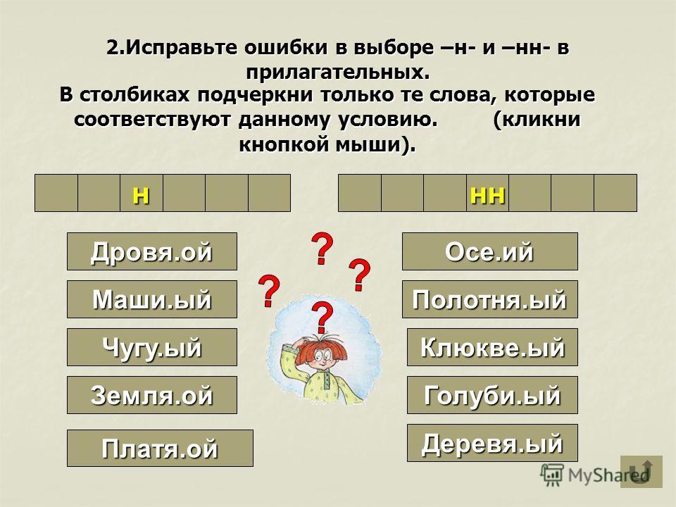 1.Выбери прилагательные с –н-. Кликни кнопкой мыши по этому слову. Дли.ыйГлиня.ыйСви.ой Ледя.ойВаго.ыйКарма.ый Оловя.ыйКури.ыйКлюкве.ый