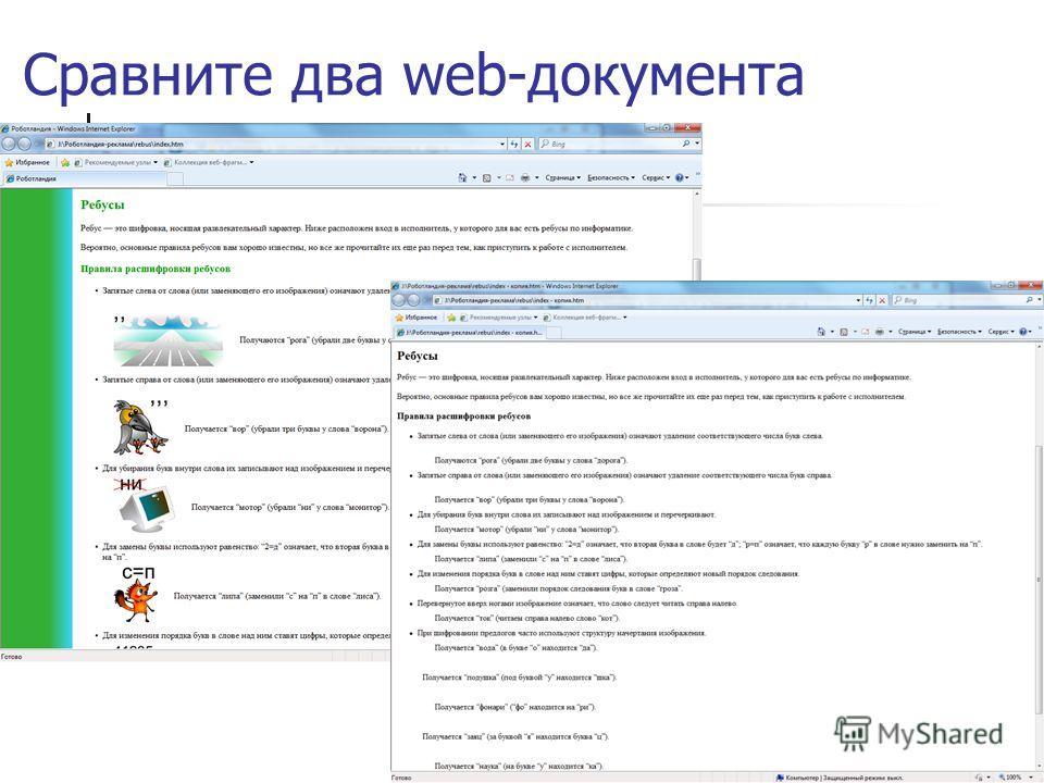 Сравните два web-документа