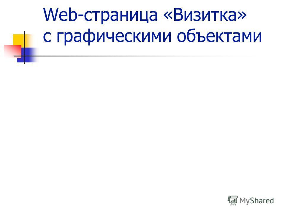 Web-страница «Визитка» с графическими объектами