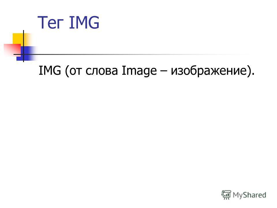 Тег IMG IMG (от слова Image – изображение).