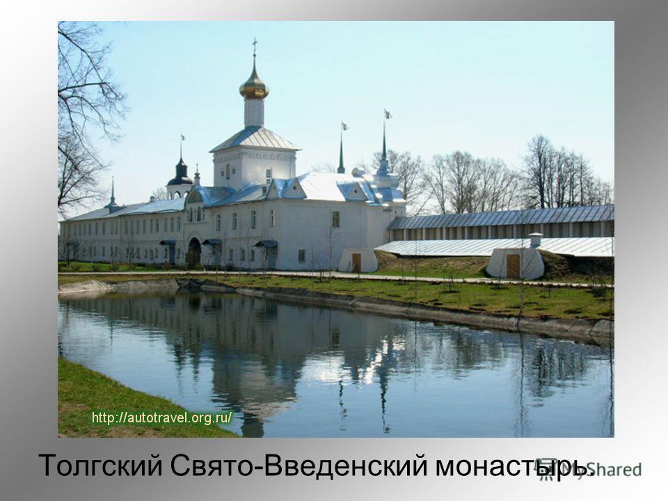 Толгский Свято-Введенский монастырь.