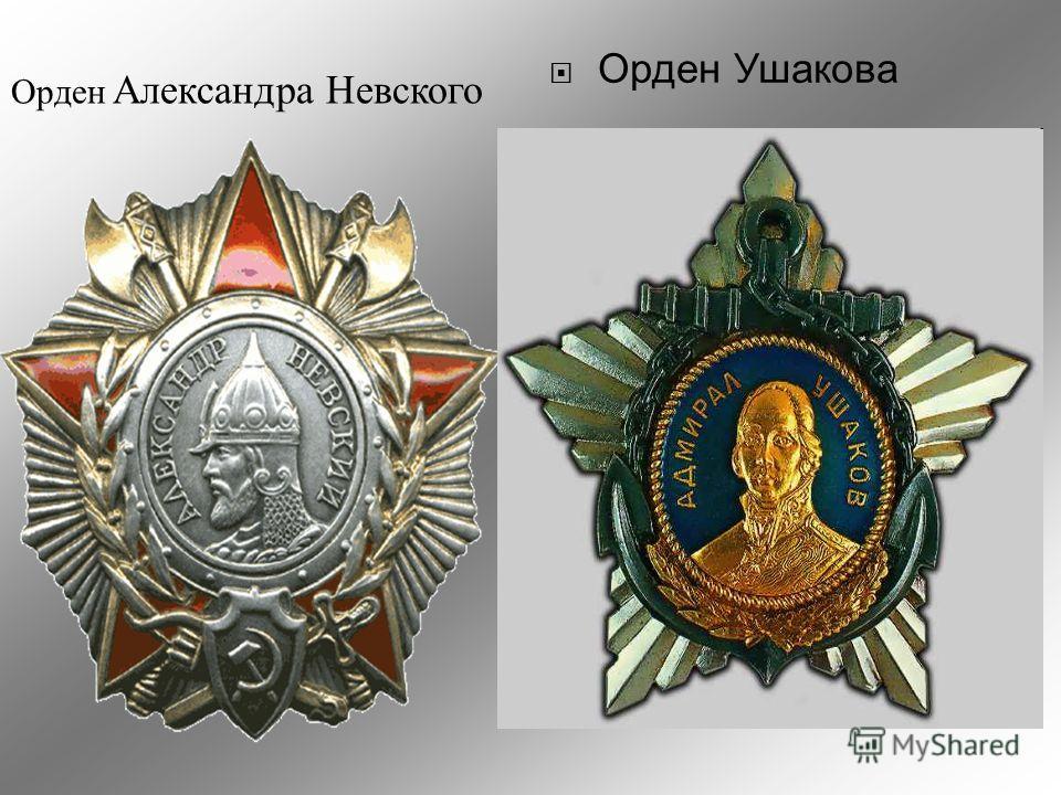 Орден Ушакова Орден Александра Невского