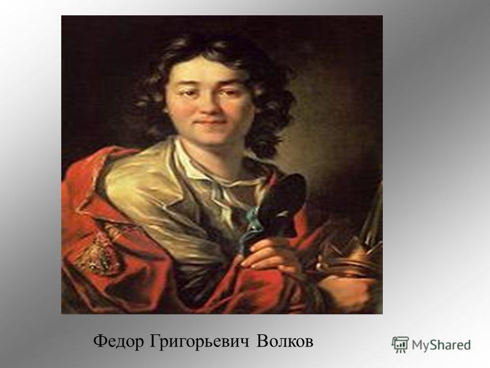 Федор Григорьевич Волков