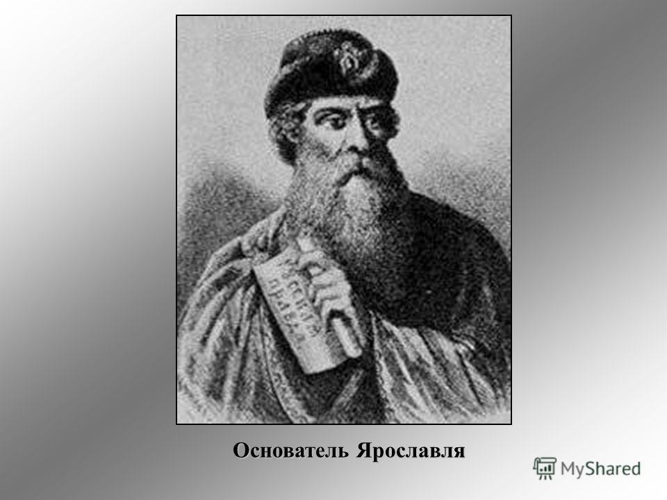Основатель Ярославля