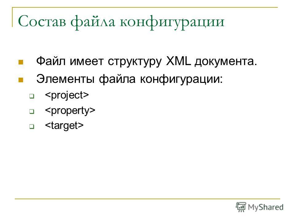 Состав файла конфигурации Файл имеет структуру XML документа. Элементы файла конфигурации: