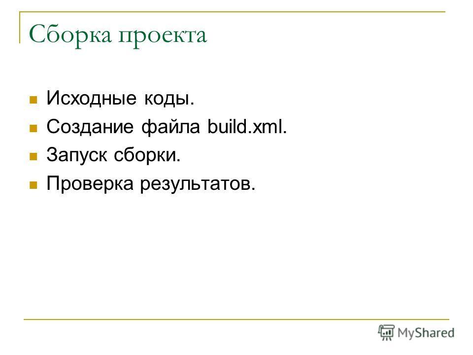 Сборка проекта Исходные коды. Создание файла build.xml. Запуск сборки. Проверка результатов.
