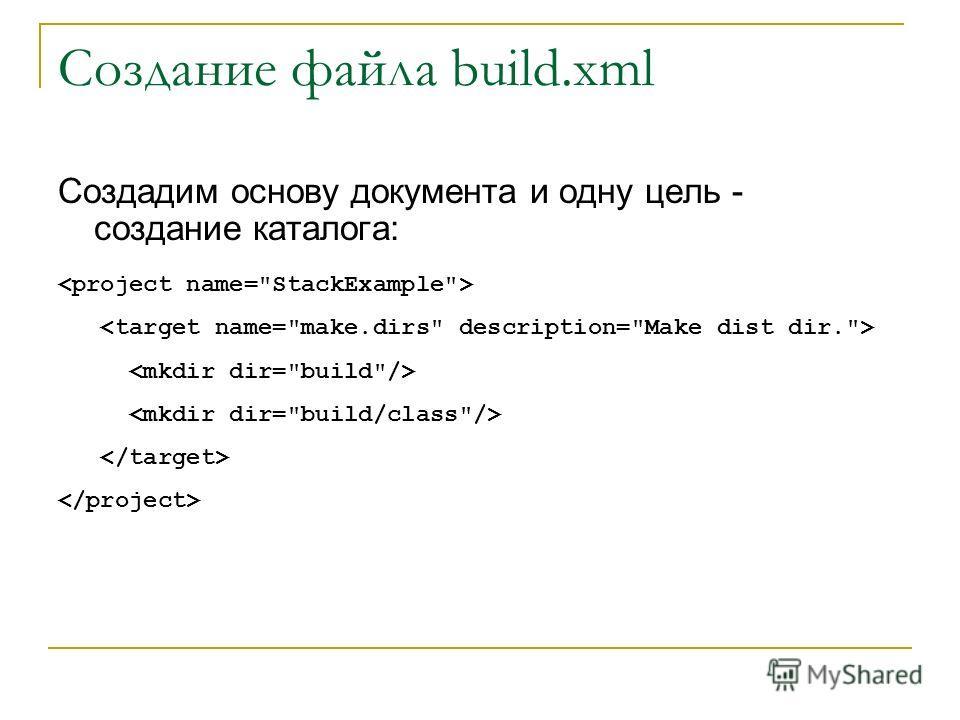 Создание файла build.xml Создадим основу документа и одну цель - создание каталога:
